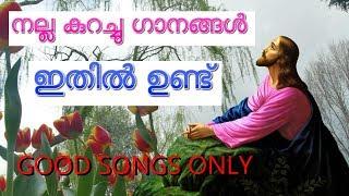 നല്ല കുറച്ചു ഗാനങ്ങൾ ഇതിൽ ഉണ്ട് # christian devotional songs malayalam from selected album