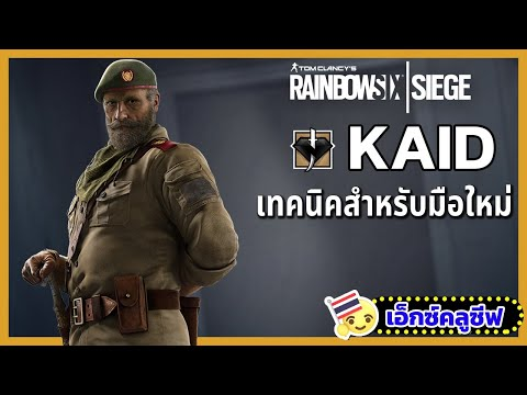 Rainbow Six Siege: เทคนิคการเล่น Kaid สำหรับผู้เล่นใหม่