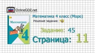 Страница 11 Задание 45 – Математика 4 класс (Моро) Часть 1