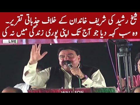 Sheikh Rasheed Speech In PTI Jalsa