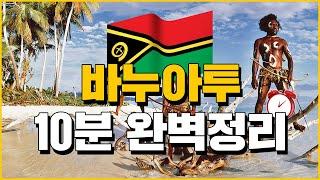바누아투 역사 포트빌라, 태평양 [ 10분 상식 세계백과 ] - 멜라네시아인, 폴리네시아인