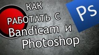Как работать с BANDICAM и PHOTOSHOP [Preview](Как работать с BANDICAM и PHOTOSHOP [Preview] Очередное видео, в котором я расскажу то, что знаю о программах BANDICAM и PHOTOSHOP...., 2012-12-11T09:26:57.000Z)