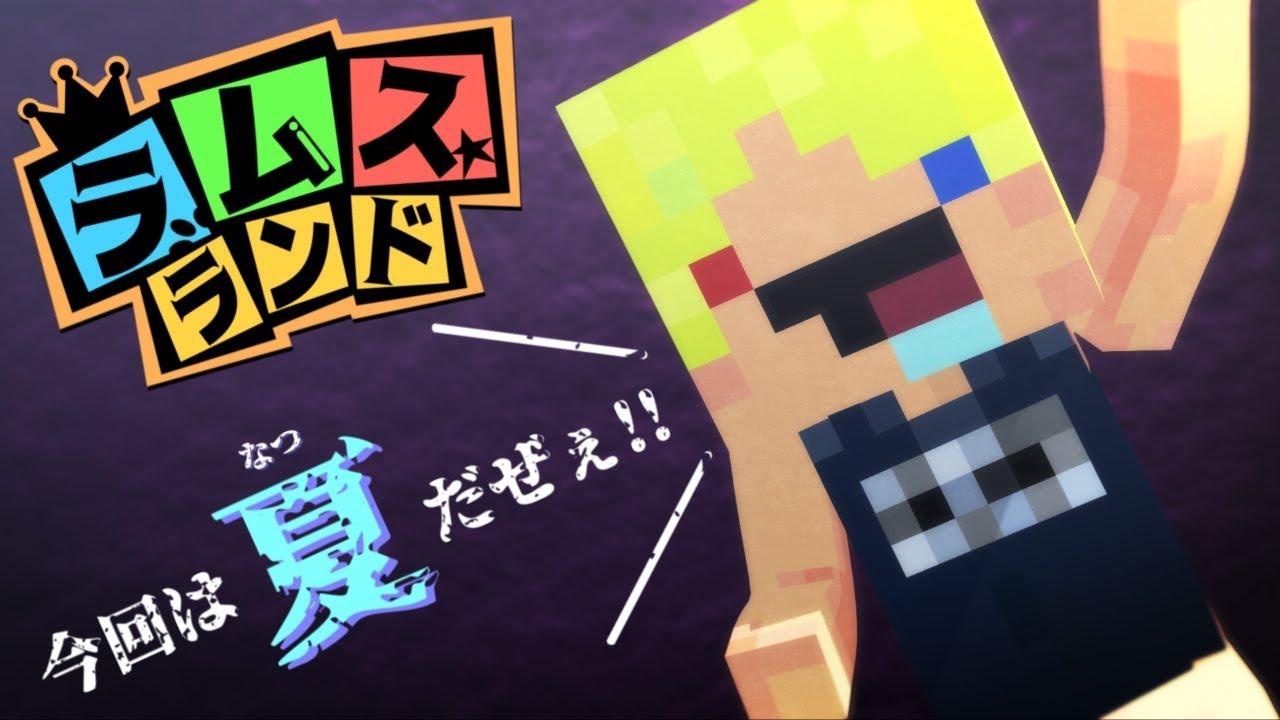 【Minecraft】ラムスランド #5【RAMS】
