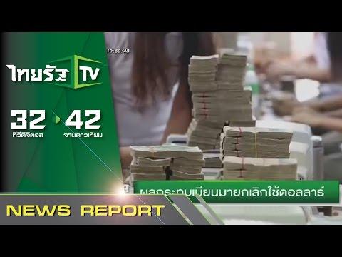 ผลกระทบพม่ายกเลิกใช้ดอลลาร์ | 23-10-58 | ไทยรัฐนิวส์โชว์ | ThairathTV