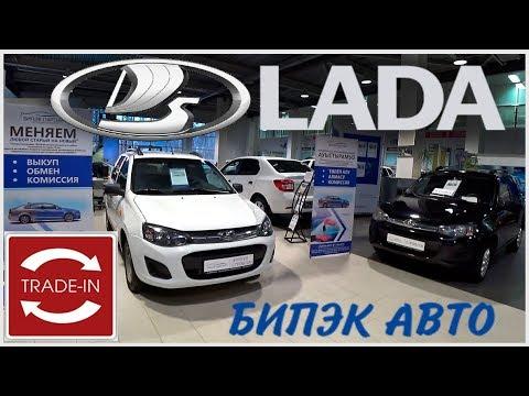 ЛАДА  Trade In в  Бипэк Авто