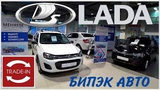 видео Трейд-ин Лада