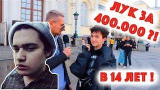 Easy(easygogame) смотрит: Сколько стоит шмот? Лук за 400 000 рублей в 14 лет ! Неделя моды MBFW 2018
