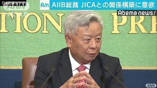 AIIB総裁が会見 日本の関係機関との協力が重要(19/05/20)