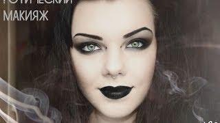 видео Готический макияж глаз пошагово