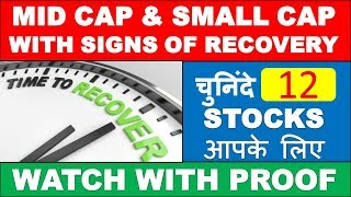 Small cap & Mid cap stocks showing signs of recovery | multibagger shares for 2019 india for profit