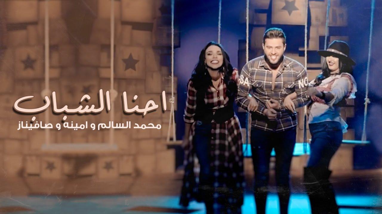 Mohamed AlSalim & Amina & Safinaz | (محمد السالم و امينه و صافيناز - احنا الشباب (فيديو كليب حصري