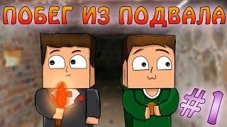Прохождение карт Minecraft: ПОБЕГ ИЗ ПОДВАЛА [ЧАСТЬ 1]