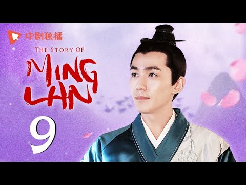 ENG SUB | The Story Of MingLan - EP 09 [Zhao Liying, Feng Shaofeng, Zhu Yilong]