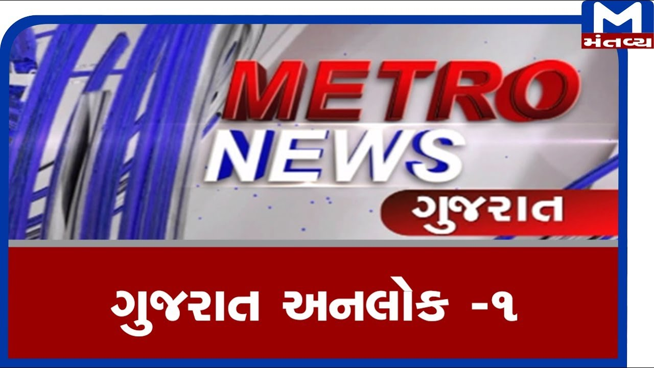 Metro news (30/05/2020)