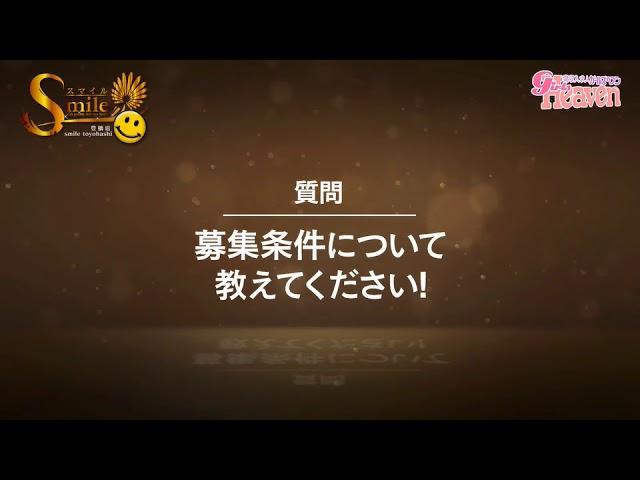 スマイルグループ統括熊澤店長からの高収入風俗求人動画