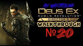 Deus Ex Human Revolution  Прохождение 20 Прятки by WastedLine Описание Бывший оперативник Адам Дженсен занимал пост начал