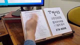 전주어학원 영단어 VOCA 민사고준비 주재원자녀 조기유…