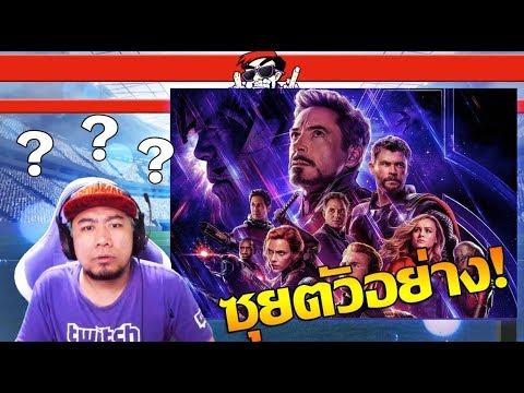 REACT+ซุยจัดๆ กับตัวอย่างใหม่ Avengers: Endgame!