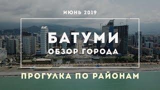 Обзор города Батуми | Сравнение с Сочи | Плюсы и минусы Грузии
