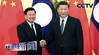 [中国新闻] 习近平会见老挝总理通伦 | CCTV中文国际