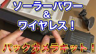 ソーラーパワーで動く!ワイヤレスバックカメラキットを使ってみた!太陽電池で無線接続カメラ!WTK-A003