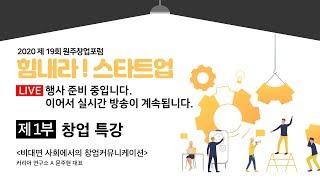 비대면 사회에서의 창업 커뮤니케이션 | 문주현 대표 특…