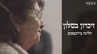 זיכרון בסלון - סיפורה של ניצולת השואה הלינה בירנבאום