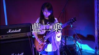 【カノン】『藍二乗/ヨルシカ』弾いてみた!