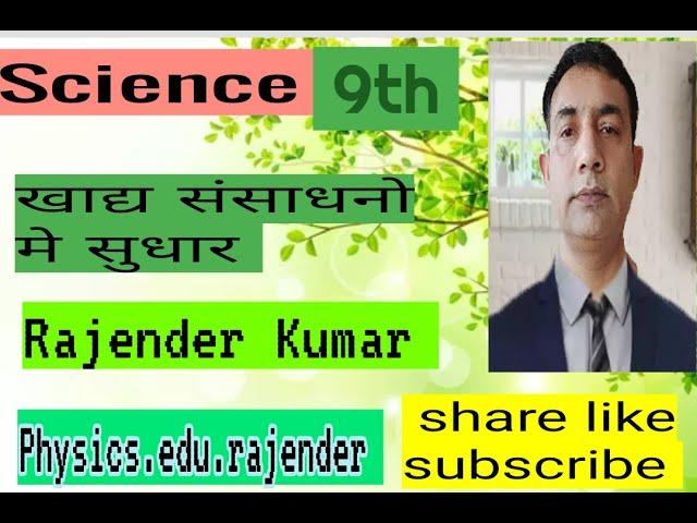 9th Science, खाद्य संसाधनो मे सुधार,part 1