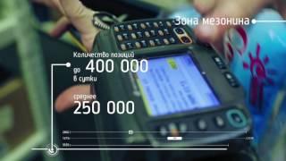 видео: Как работает логистический комплекс «Катрен» в Москве