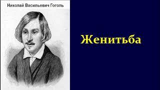 Николай Васильевич Гоголь.  Женитьба.  аудиокнига.