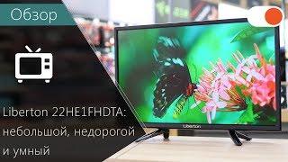 Обзор Liberton 22HE1FHDTA со Smart-TV ▶️ Бюджетный телевизор для кухни