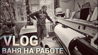 видео Широкоформатная печать