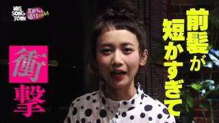 【MBS SONG TOWN】#47 3月24日(木) 深夜1:28~2:...