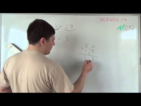Задача №1092. Математика 6 класс Виленкин.