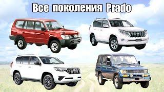 Все поколения автомобиля Toyota Land Cruiser Prado