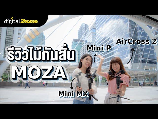 รีวิวไม้กันสั่น Moza 3 รุ่น moza mini mx, moza mini P, MozaAir Cross 2