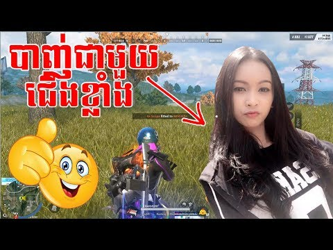 Rules Of Surivval Khmer-លេងជាមួយ Cute Girl-CHANMUNY