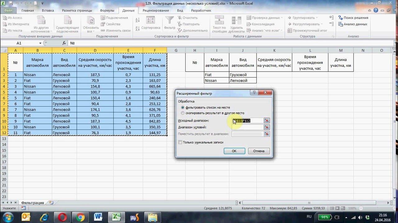 Фильтрация данных в Excel. Расширенный фильтр