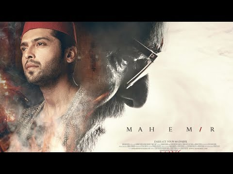 Mah-e-Meer Official TrailerHD l Pakistani Movie 2016