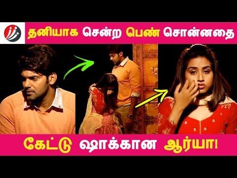 தனியாக சென்ற பெண் சொன்னதை கேட்டு ஷாக்கான ஆர்யா! | Tamil Cinema | Kollywood News | Cinema Seithigal