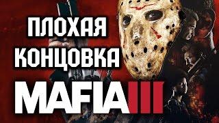 Прохождение Mafia 3 [III] на русском - ФИНАЛ | Плохая концовка