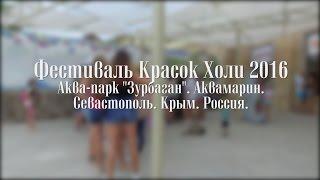 Фестиваль Красок Холи 2016 -  ДАША и ВИКА