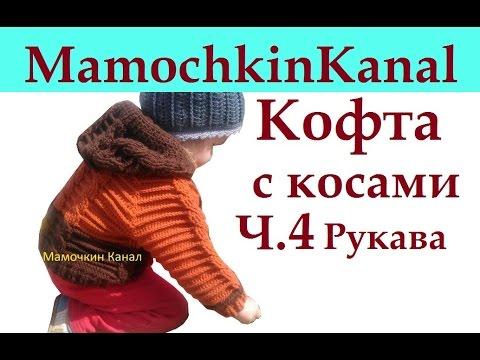 видео: 4 Рукава кофты Вязание крючком для начинающих crochet sleeves children jacket