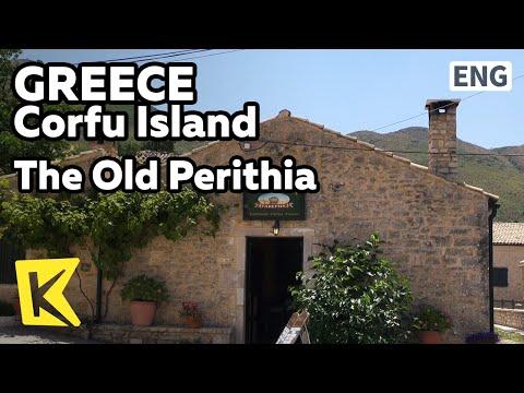 【K】Greece Travel-Corfu Island[그리스 여행-코르푸 섬]코르푸의 오래된 마을 페리티아/Perithia/Village/Old