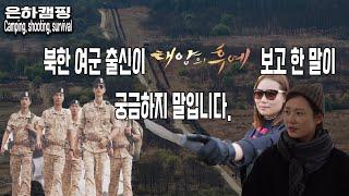 죽음도 불사한다는 북한 여군이 특전사를 보고 한말/장난 아닌 센 언니들/특전사/최전방/군대썰