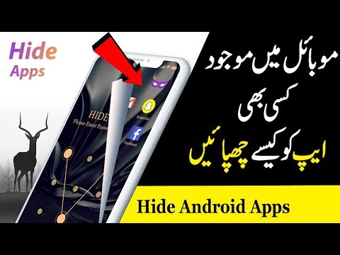 How To Hide Apps On Android 2019 [[No Root]] Without Root Your Phone Hide Apps