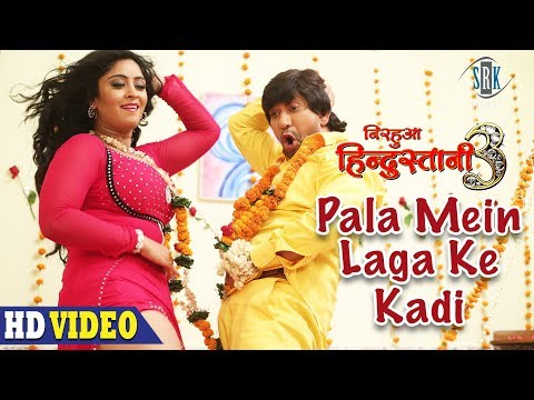 Pala Mein Laga Ke Kadi | Nirahua, Aamrapali Dubey,Shubhi | Nirahua Hindustani 3 |Bhojpuri Movie Song