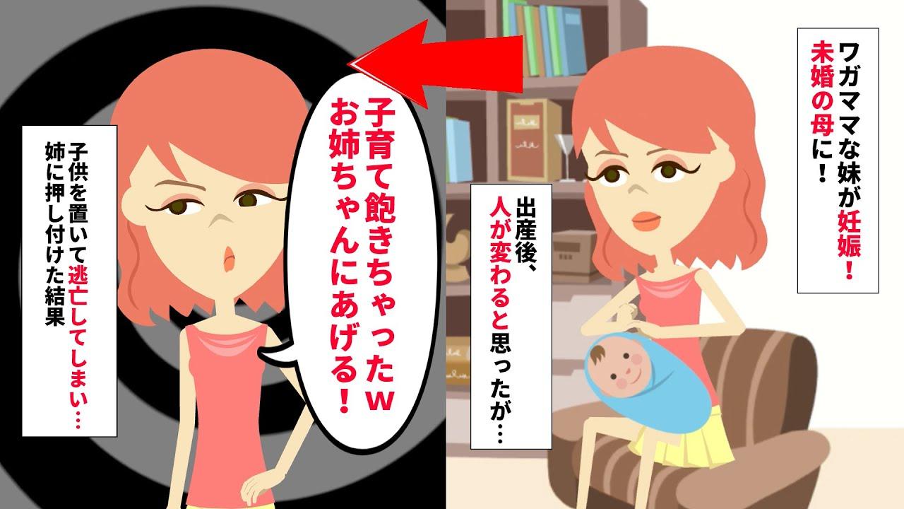 【LINE】飽きっぽくてワガママな妹が妊娠!未婚の母に!しかし子育てにも飽きてきた妹は育児放棄に…「お姉ちゃん、子育てしといてw」数年後…(スカッとするLINE)