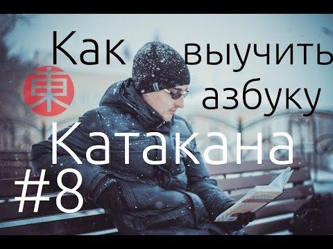 выучить катакану онлайн